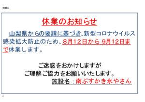 南ぷすかき氷やさん蔓延防止休業のお知らせ